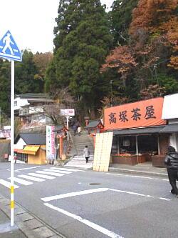 091129高塚2・一番下.jpg