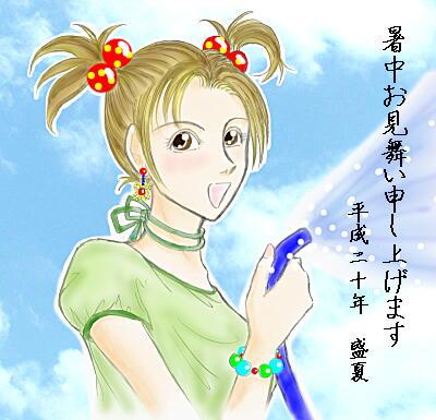 2008暑中お見舞い.jpg