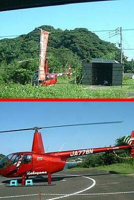 200908呼子22・ヘリ.JPG