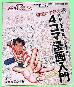 20091104趣味悠々本.jpg