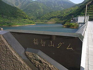 20130503福智山ダム2.jpg