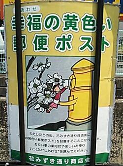 20130811黄色いポスト看板.jpg