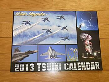 2013カレンダー2.jpg
