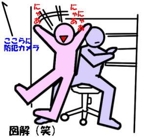 図解(笑).jpg