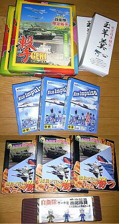 20101128-22 お土産.jpg