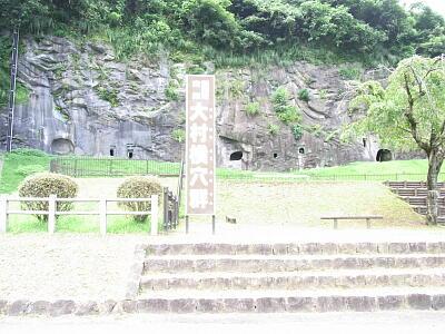 20110809・2-3 大村横穴群.jpg